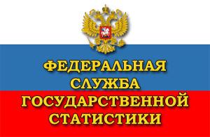 Росгосстат-лого